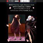 Japanischer Anime inspiriert Strumpfhosen-Design